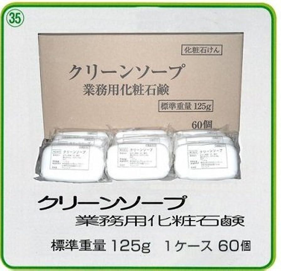 業務用化粧石鹸 クリーンソープ1個125g/1箱60個入(品番7014)富士化成