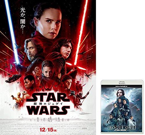 【早期購入特典あり】ローグ・ワン/スター・ウォーズ・ストーリー MovieNEX 最後のジェダイ公開キャンペーン B2ポスター付 [Blu-ray]