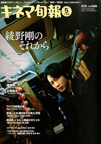 キネマ旬報 2015年5月下旬号 No.1688の詳細を見る