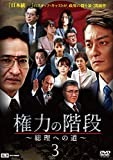 権力の階段~総理への道~3 [DVD]