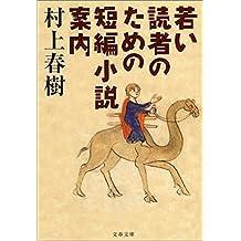 若い読者のための短編小説案内 (文春文庫)
