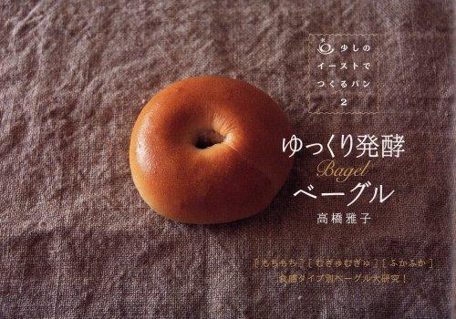 ゆっくり発酵ベーグル(少しのイーストでつくるパン2)の詳細を見る