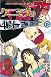 クニミツの政(15) (週刊少年マガジンコミックス)