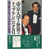 帝京大学が世界のトップテンになる日―誰も書かなかった沖永荘一の実像