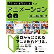 AfterEffects for アニメーション BEGINNER