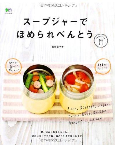 スープジャーでほめられべんとう (ei cooking)の詳細を見る