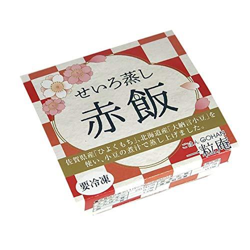 一粒庵 せいろ蒸し赤飯 125g×8個入りギフト 佐賀県産 もち米 ひよくもち