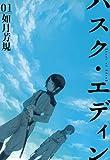 ハスク・エディン husk of Eden: 1 (ZERO-SUMコミックス)