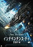 インデペンデンス・デイ2014[DVD]