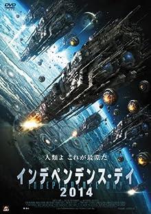 インデペンデンス・デイ2014 [DVD]