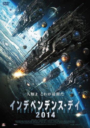 インデペンデンス・デイ2014 [DVD]の詳細を見る