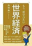 もう一度学びたい世界経済 (大人のカルチャー叢書)