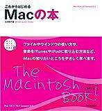 これからはじめる Macの本 (自分で選べるパソコン到達点)