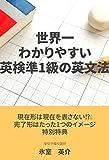 世界一わかりやすい英検準1級の英文法