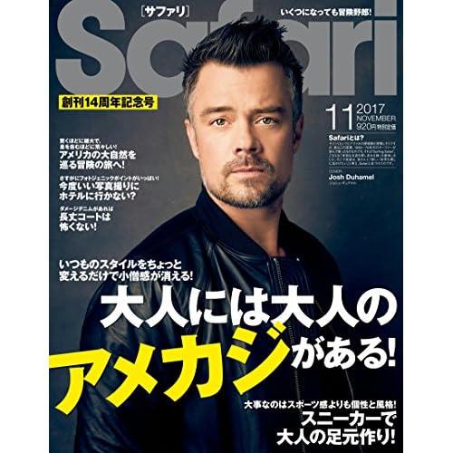 Safari(サファリ) 2017年 11 月号