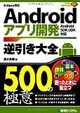 Androidアプリ開発逆引き大全500の極意