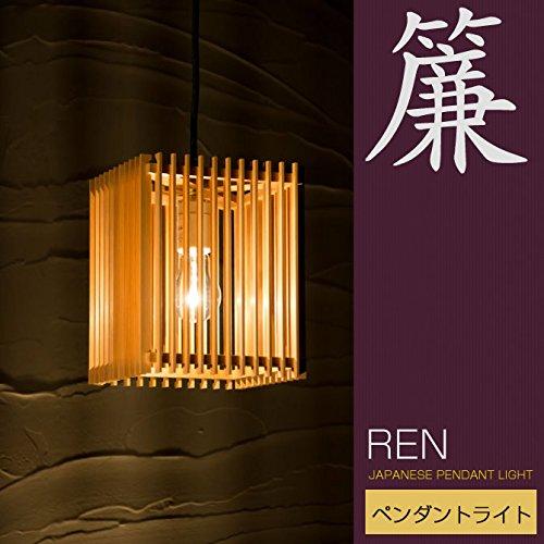 ペンダントライト 国産 和風照明 簾 AP833 ren 木組 和風...