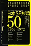 日本SF短篇50 I (日本SF作家クラブ創立50周年記念アンソロジー)