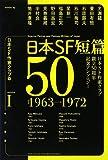 日本SF短篇50 / 日本SF作家クラブ のシリーズ情報を見る