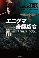 エニグマ奇襲指令 (ハヤカワ文庫 NV 234)