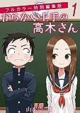 からかい上手の高木さん フルカラー特別編集版(1) (ゲッサン少年サンデーコミックス)
