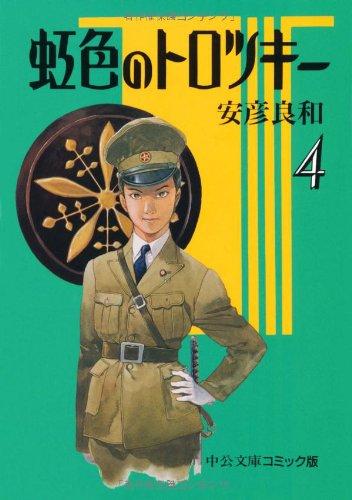 虹色のトロツキー (4) (中公文庫―コミック版)の詳細を見る