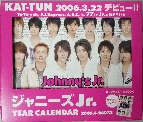 ジャニーズJr. YEAR カレンダー 2006/4→2007/3 ([カレンダー])の詳細を見る