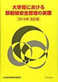 大学等における放射線安全管理の実際〈2016年改訂版〉