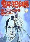 コミック 鬼平犯科帳 第41巻