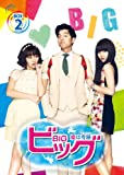 ビッグ~愛は奇跡<ミラクル>~ Blu-ray BOX 2[Blu-ray/ブルーレイ]