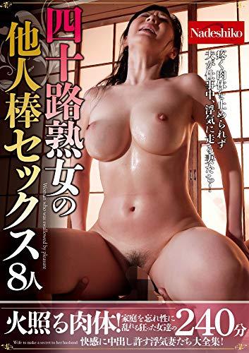 四 十 路 성숙한 낯선 막대기 섹스 8 명 / Nadeshiko [DVD]