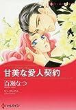 甘美な愛人契約 (ハーレクインコミックス・キララ)