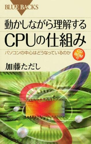 動かしながら理解するCPUの仕組み―パソコンの中心はどうなっているのか CD-ROM付 (ブルーバックス)