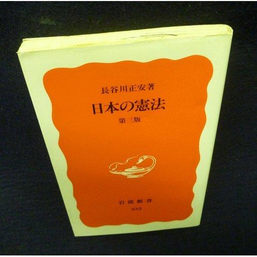 日本の憲法 第3版 (岩波新書)