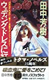 ウェディング・ドレスに紅いバラ / 田中 芳樹 のシリーズ情報を見る