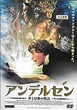 アンデルセン-夢と冒険の物語- [DVD]