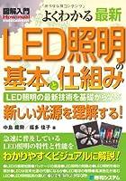 図解入門よくわかる最新LED照明の基本と仕組み (How‐nual Visual Guide Book)