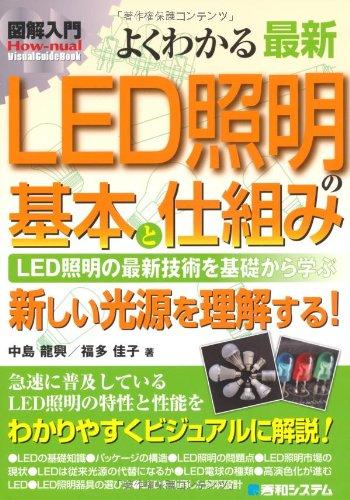 図解入門よくわかる最新LED照明の基本と仕組み (How‐nual Visual Guide Book)の詳細を見る