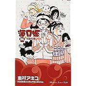 海月姫(6) (講談社コミックスキス) (KC KISS)