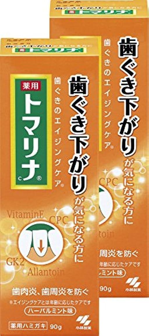 バーゲン不良永続【まとめ買い】トマリナ 歯ぐきさがりが気になる方に 薬用ハミガキ ハーバルミントの香り 90g×2個 【医薬部外品】