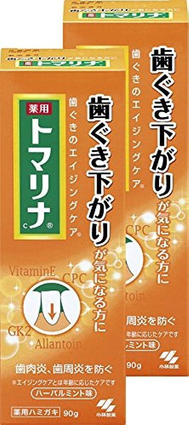 バルク縞模様の綺麗な【まとめ買い】トマリナ 歯ぐきさがりが気になる方に 薬用ハミガキ ハーバルミントの香り 90g×2個 【医薬部外品】
