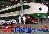 366日めくりJR鉄道カレンダー 2008 ([カレンダー])