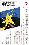 現代思想2007年12月号 特集=量子力学の最前線 情報・脳・宇宙