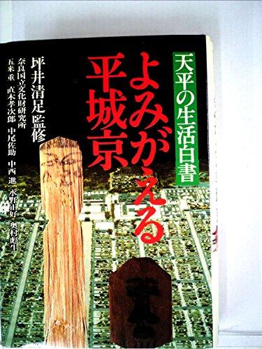 よみがえる平城京―天平の生活白書 (1980年)