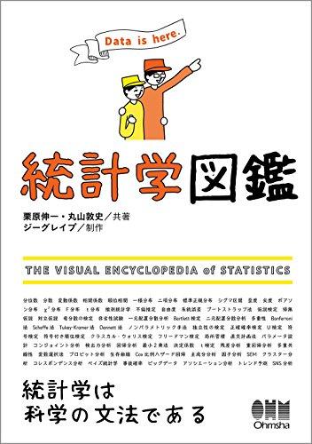 統計学図鑑の詳細を見る