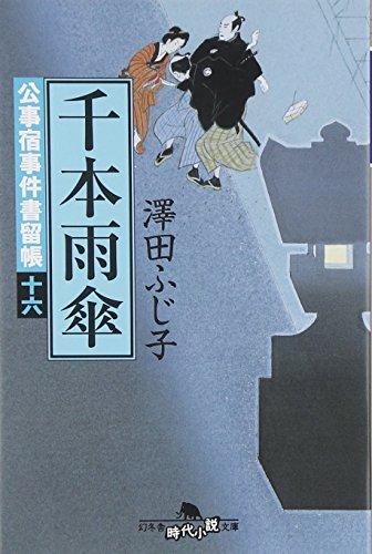 千本雨傘―公事宿事件書留帳〈16〉 (幻冬舎時代小説文庫)