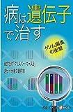 病は遺伝子で治す 週刊エコノミストebooks