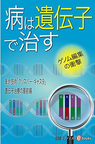 病は遺伝子で治す 週刊エコノミストebooks...