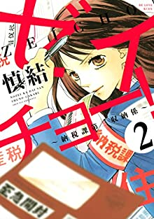 ゼイチョー! ~納税課第三収納係~ 分冊版(2) (BE・LOVEコミックス)