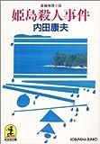 姫島殺人事件 (光文社文庫)